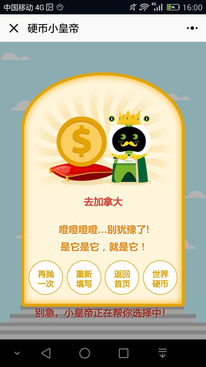 KORJO硬币小皇帝小程序