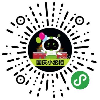 KORJO国庆小丞相小程序二维码