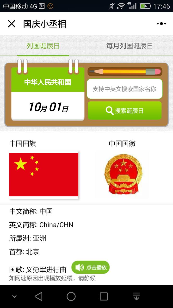 KORJO国庆小丞相小程序