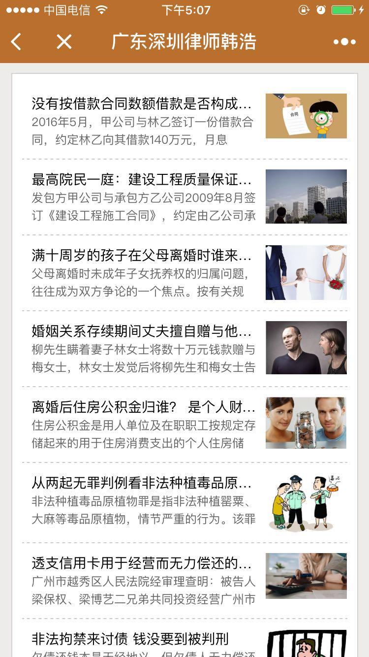 广东深圳律师韩浩小程序
