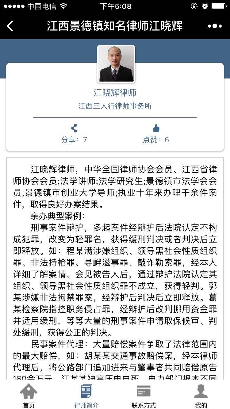 江西景德镇知名律师江晓辉小程序