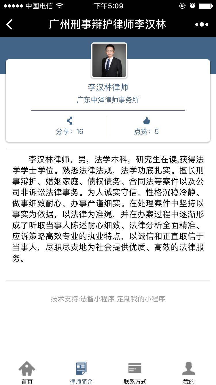 广州刑事辩护律师李汉林小程序