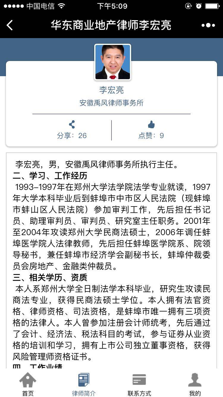 华东商业地产律师李宏亮小程序