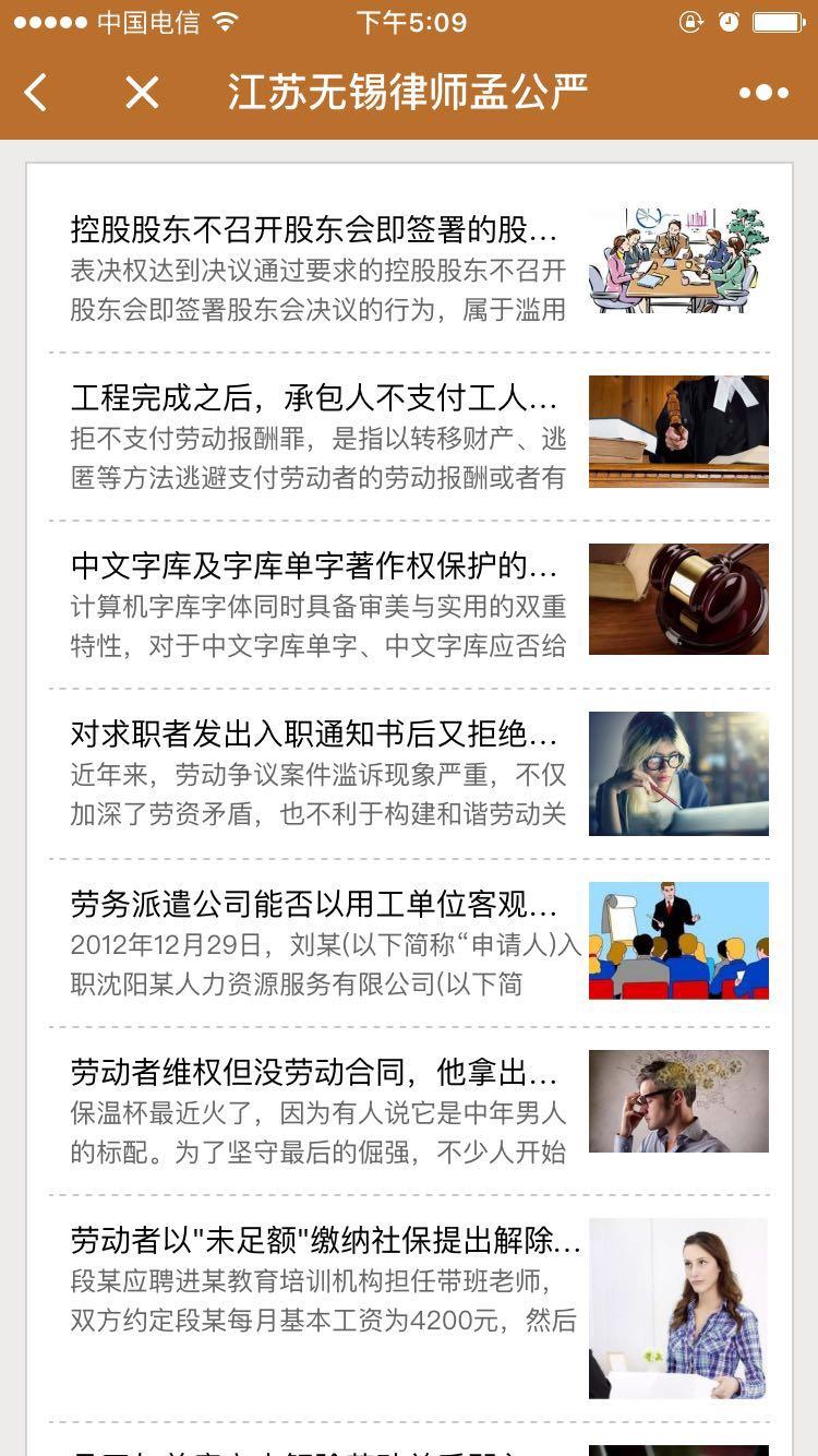 江苏无锡律师孟公严小程序