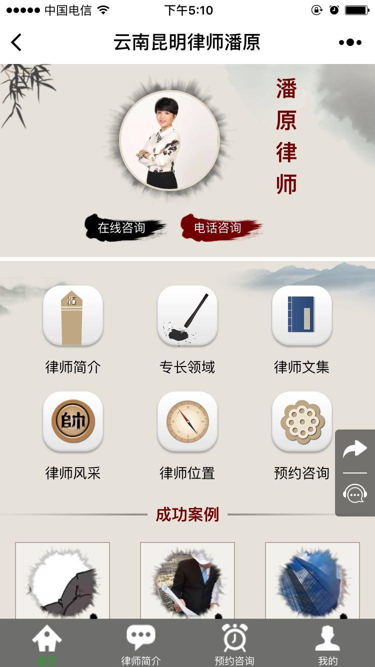云南昆明律师潘原小程序