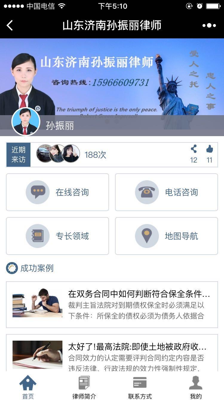 山东济南孙振丽律师小程序