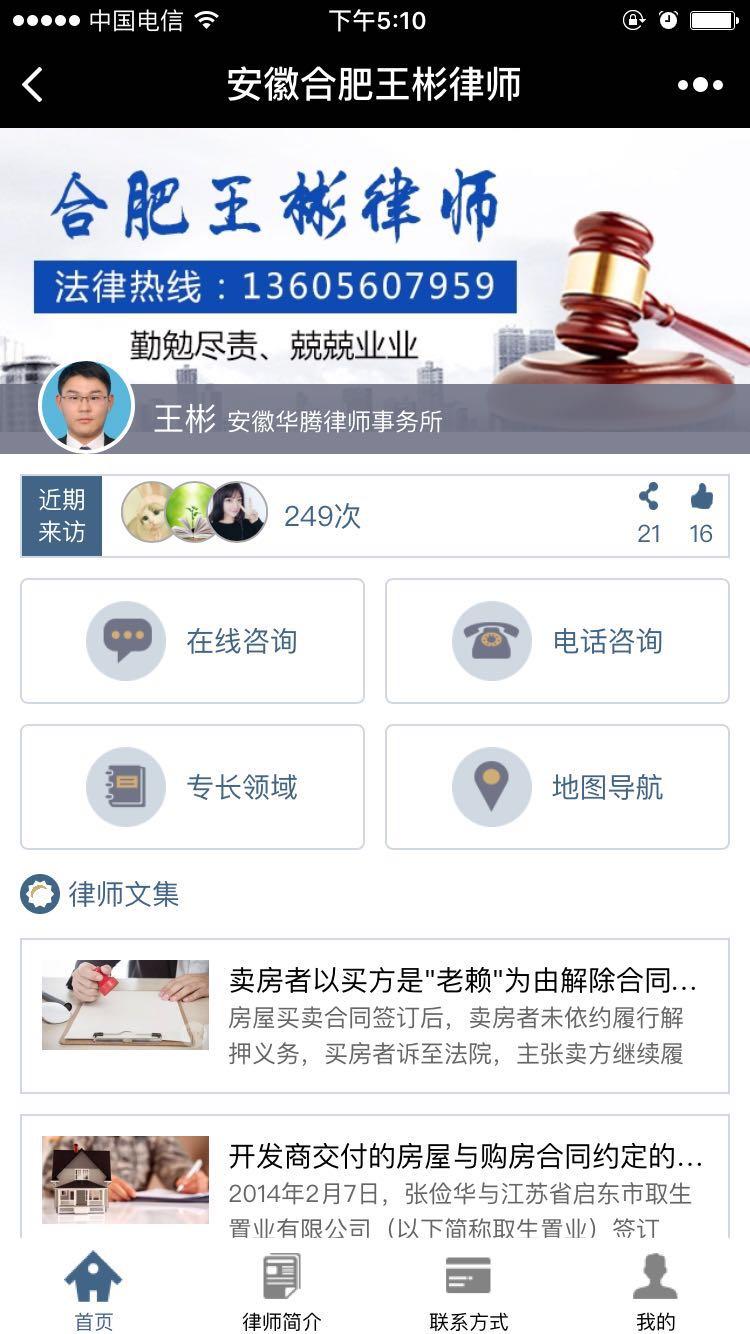 安徽合肥律师王彬小程序