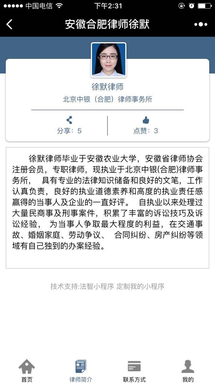 安徽合肥律师徐默小程序