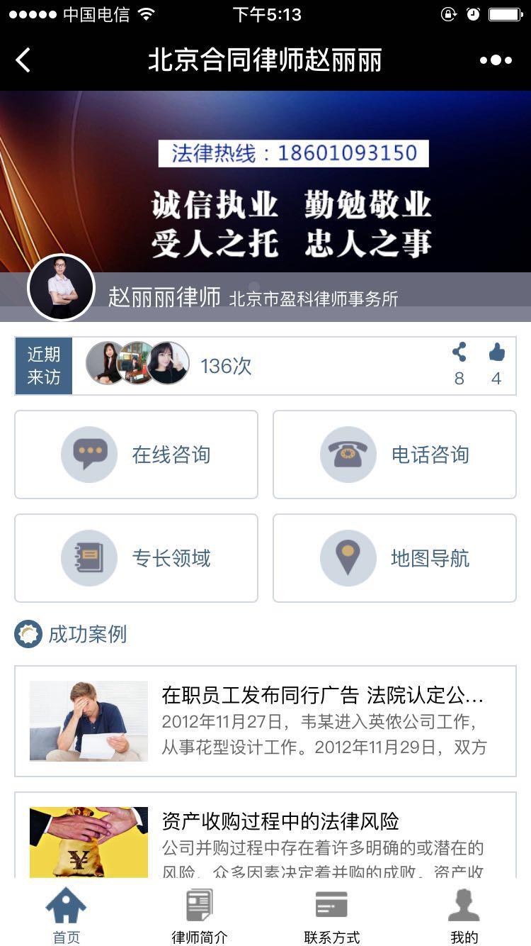 北京合同律师赵丽丽小程序