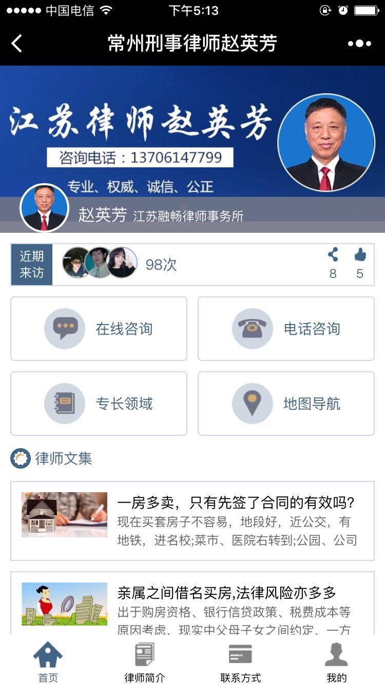常州刑事律师赵英芳小程序