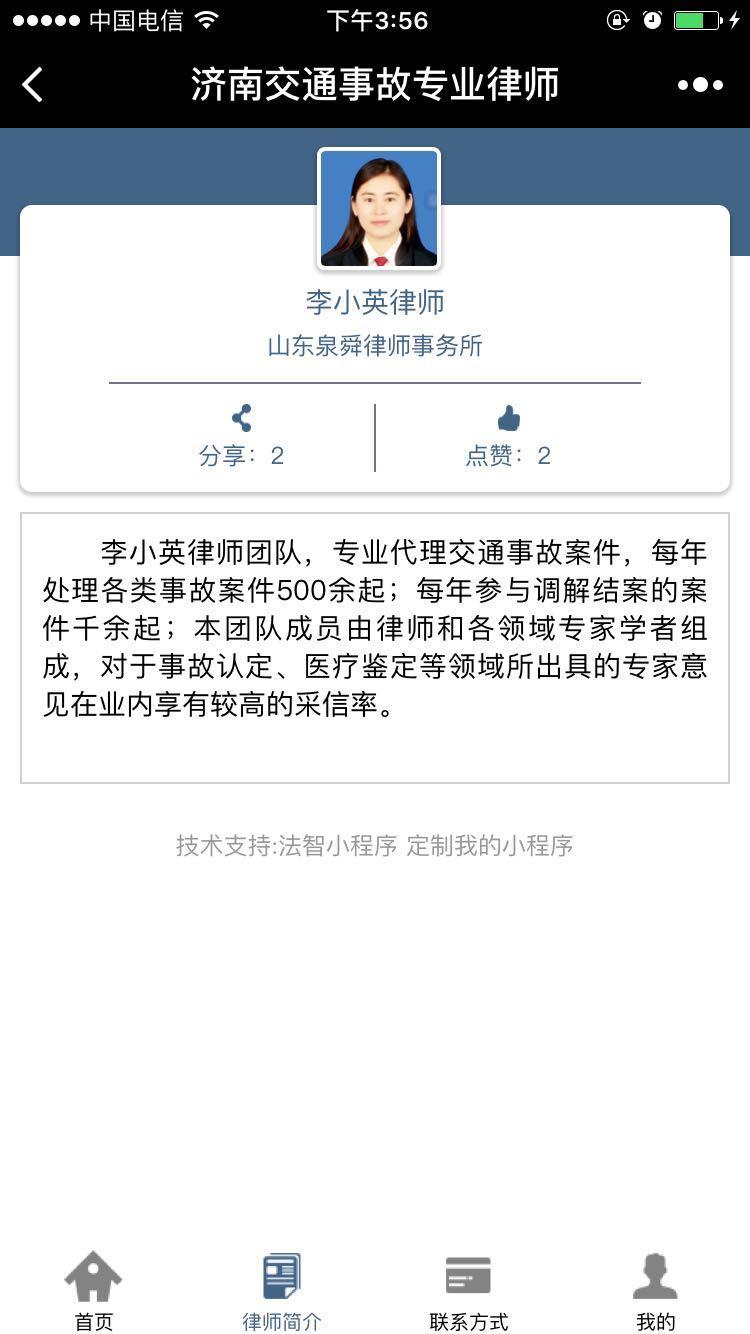 济南交通事故专业律师小程序