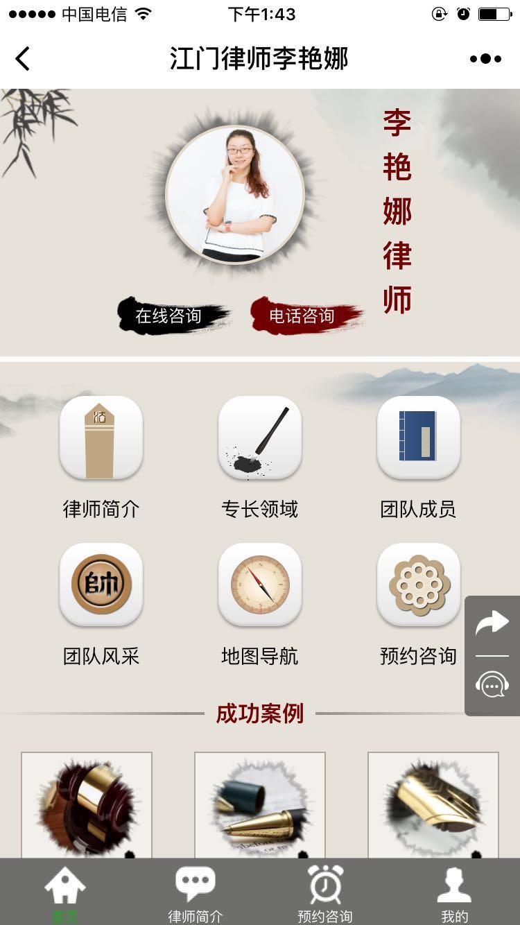 江门律师李艳娜小程序