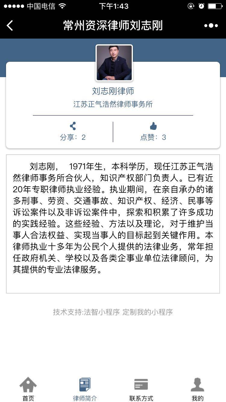 常州资深律师刘志刚小程序