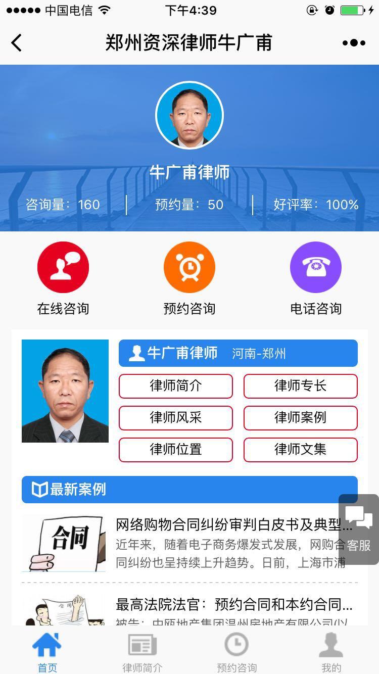 郑州资深律师牛广甫小程序
