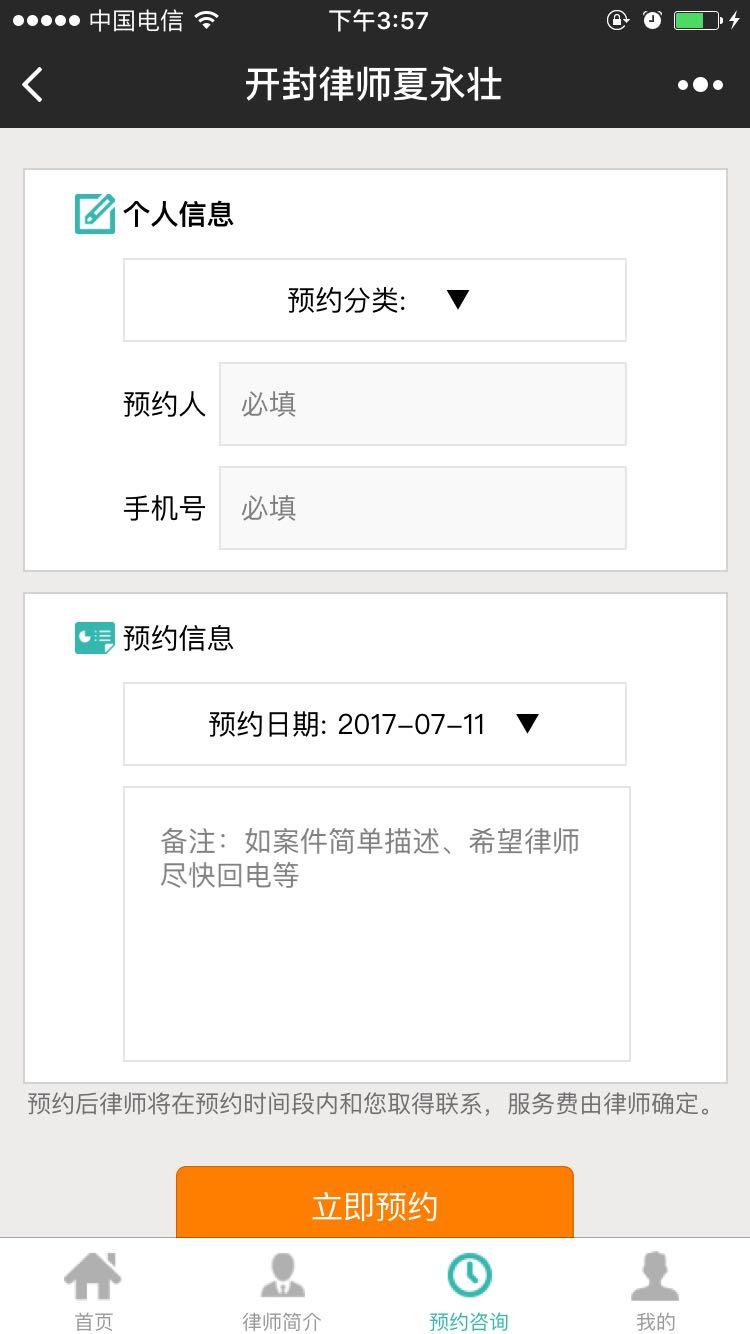 开封党员律师夏永壮小程序