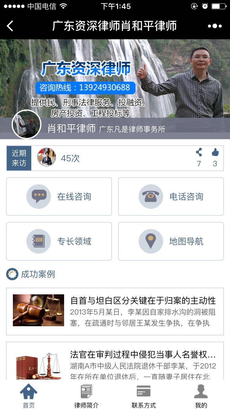 广东资深律师肖和平律师小程序