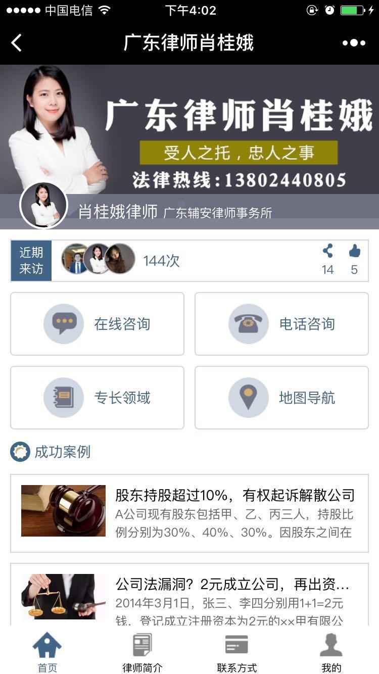 广东律师肖桂娥小程序