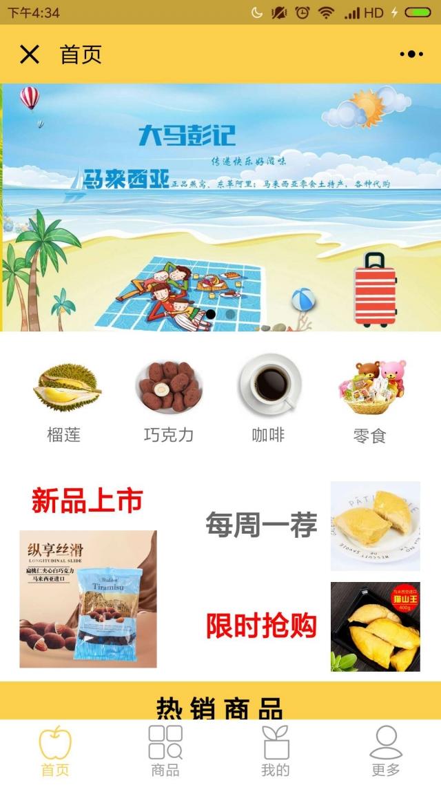 江苏猫山王小程序