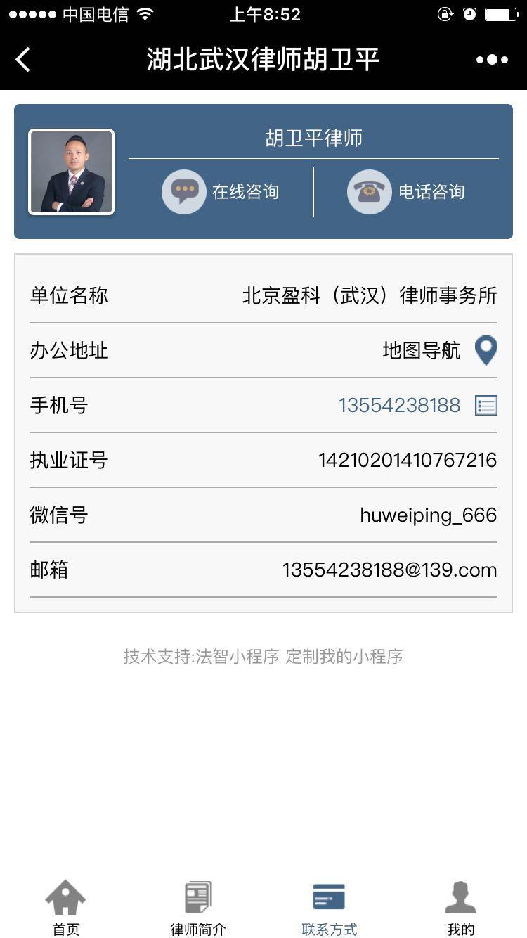 湖北武汉律师胡卫平小程序