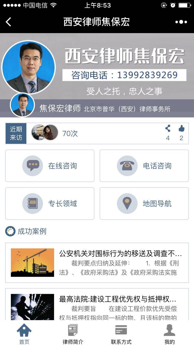 成都劳动人事专业律师黄桂陶小程序