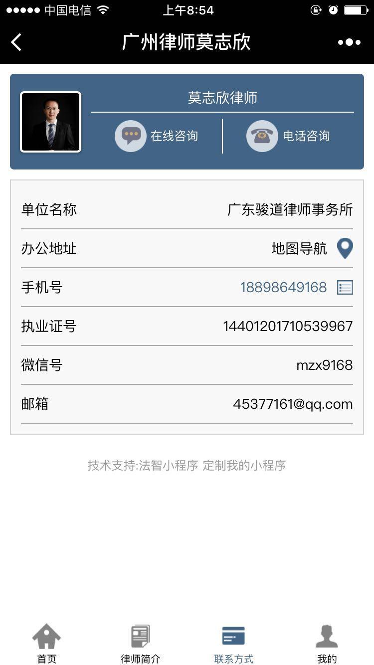 广州律师莫志欣小程序
