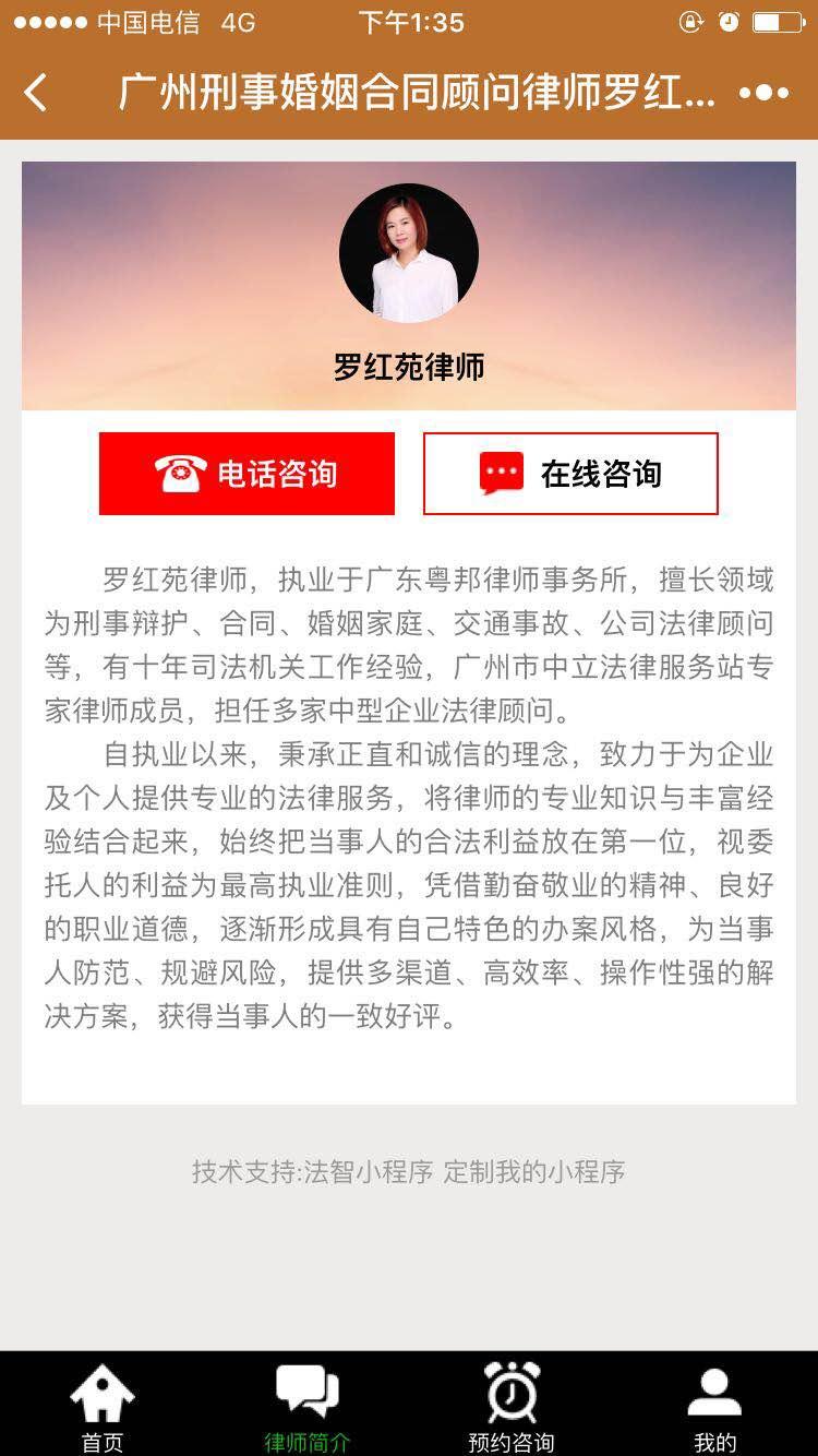 广州刑事婚姻合同顾问律师罗红苑小程序