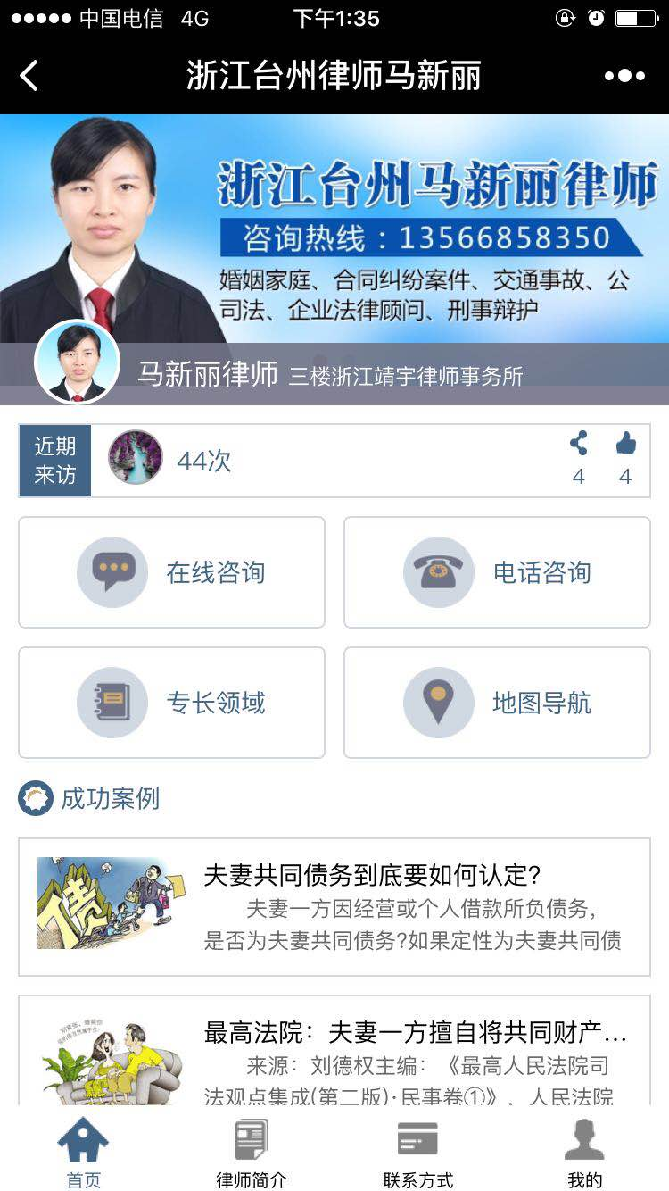 浙江台州律师马新丽小程序