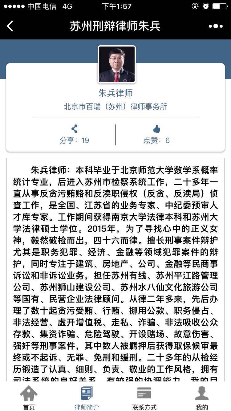 苏州刑辩律师朱兵小程序