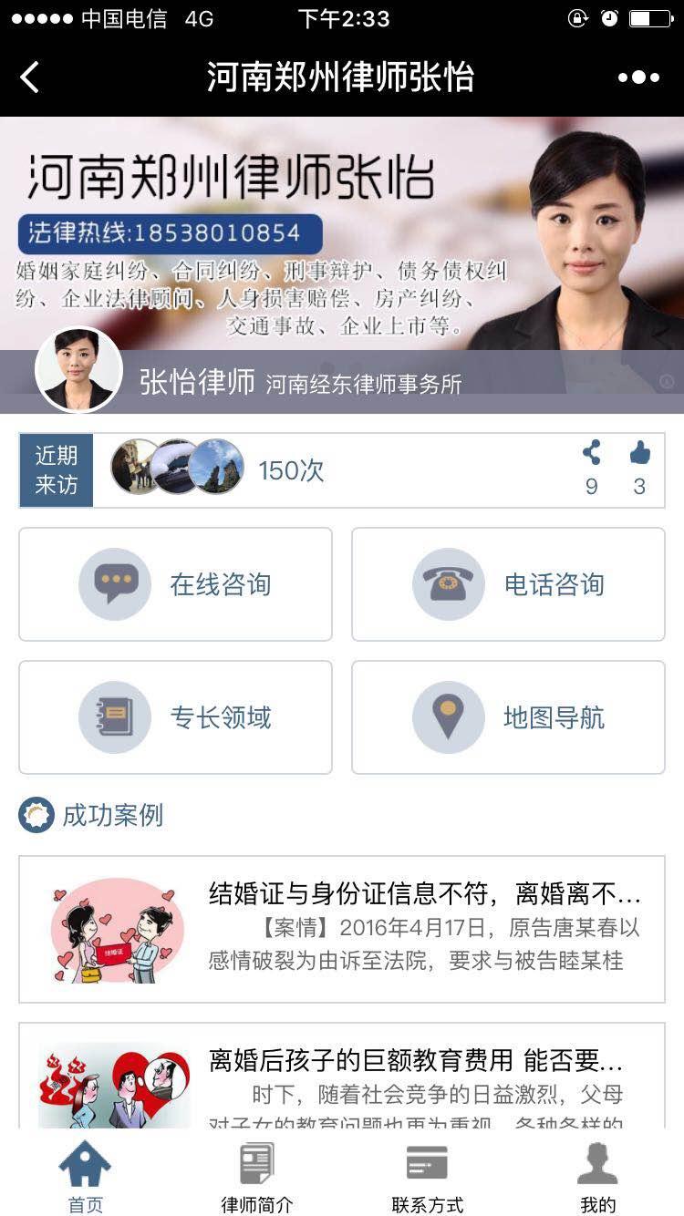 河南郑州律师张怡小程序