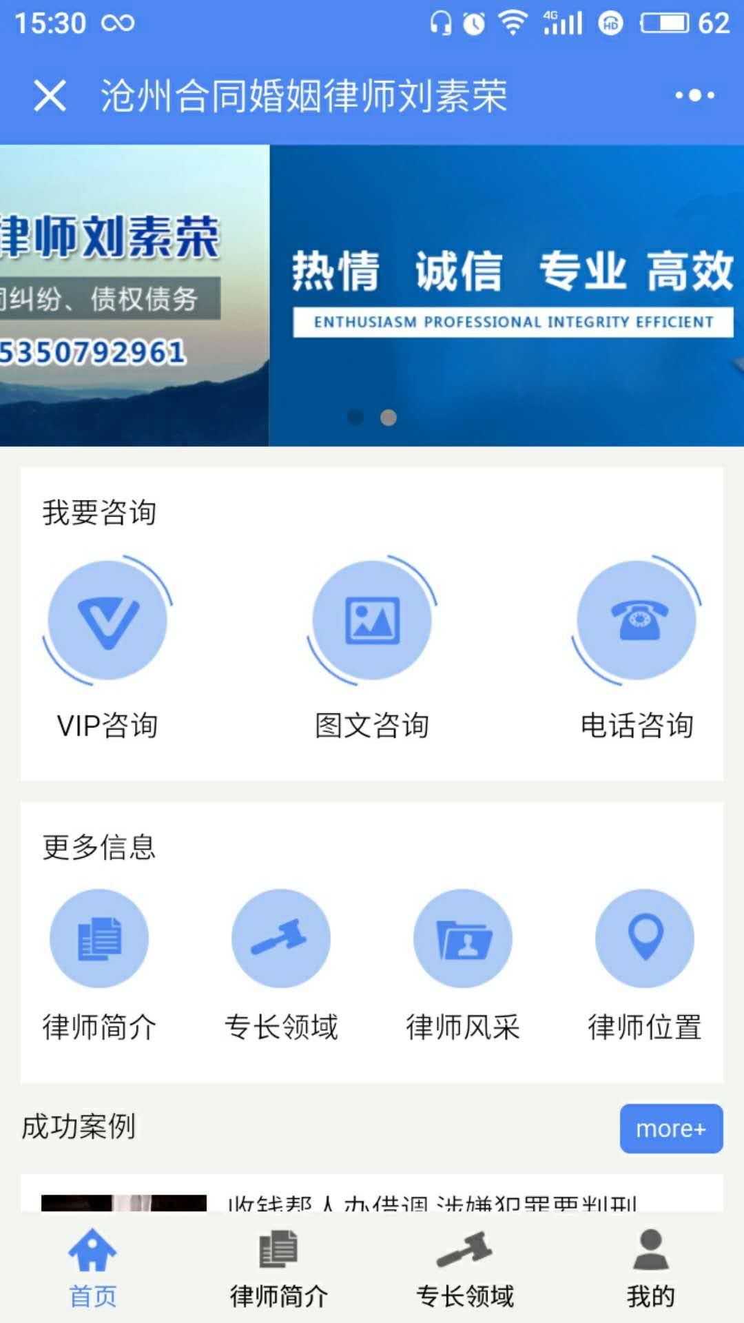 沧州合同婚姻律师刘素荣小程序