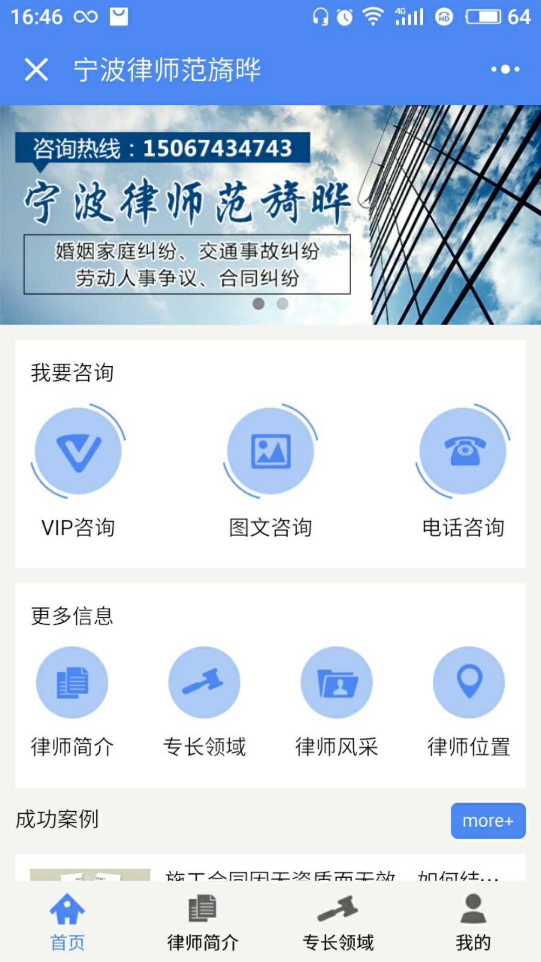 宁波律师范旖晔小程序