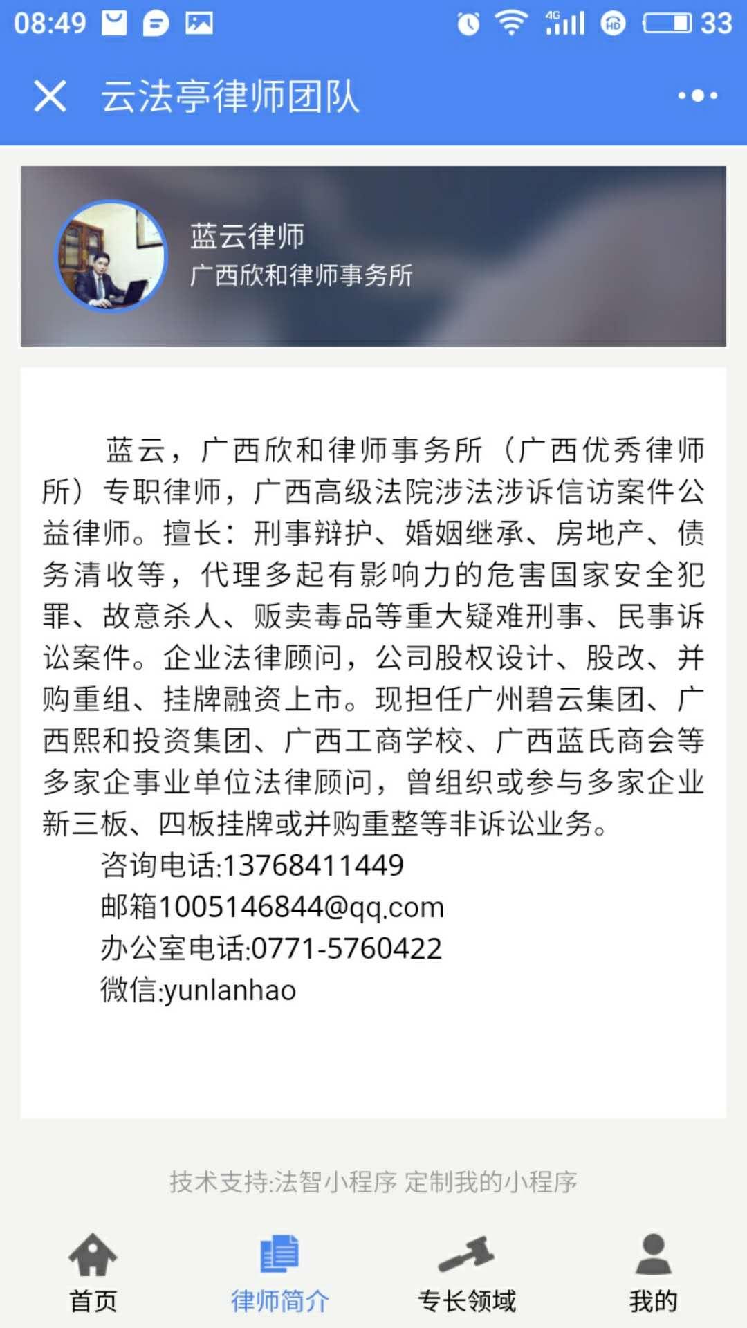 云法亭律师团队小程序
