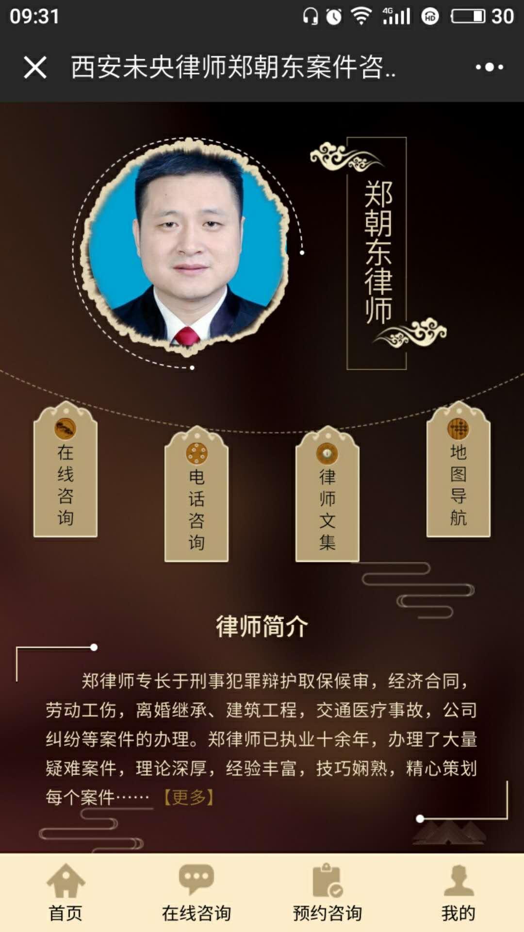 西安未央律师郑朝东案件咨询代理小程序