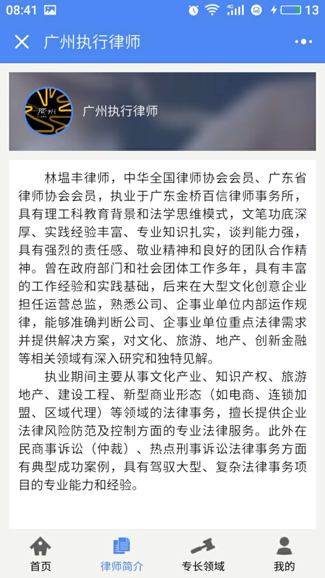 广州执行律师小程序