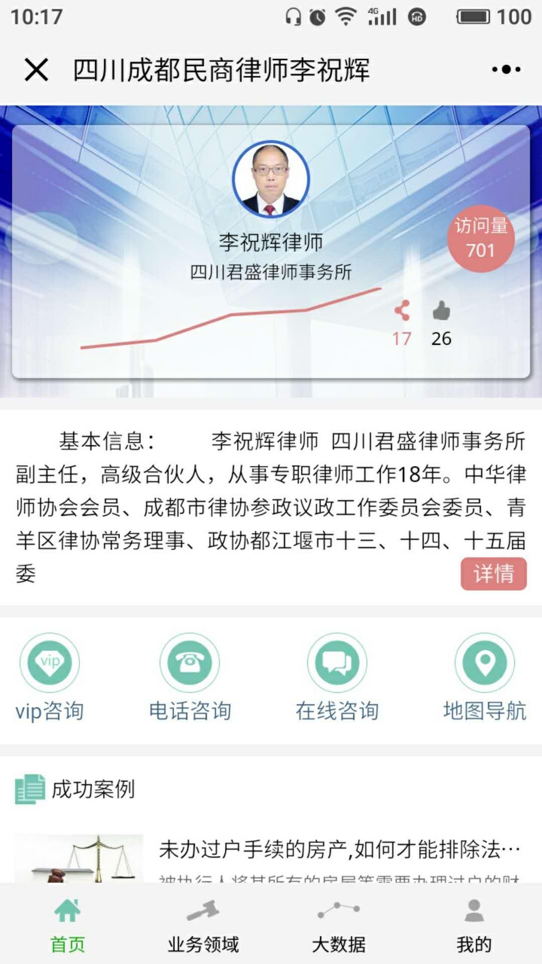 四川成都民商律师李祝辉小程序