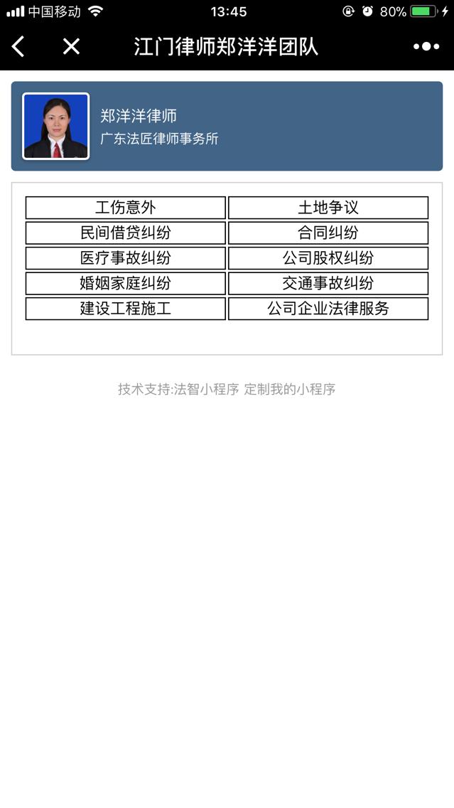 江门律师郑洋洋团队小程序