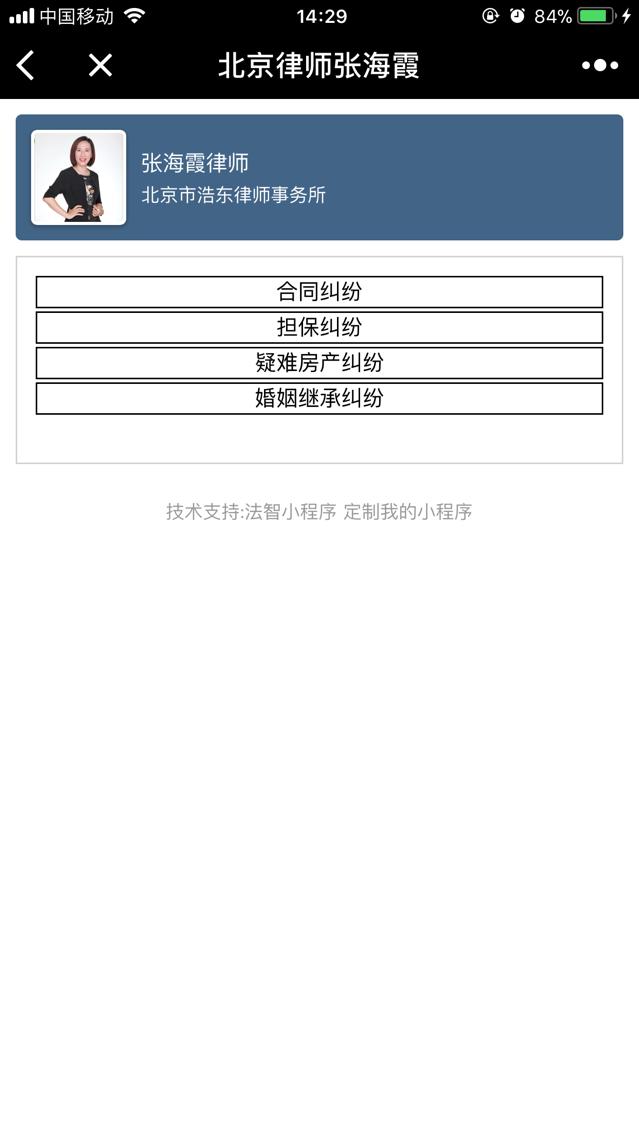 北京律师张海霞小程序