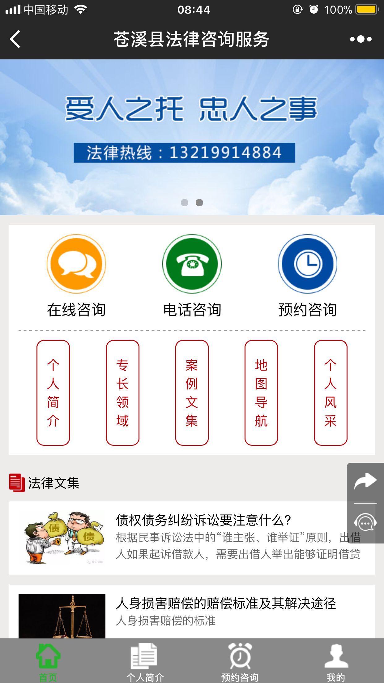 苍溪县法律咨询服务小程序