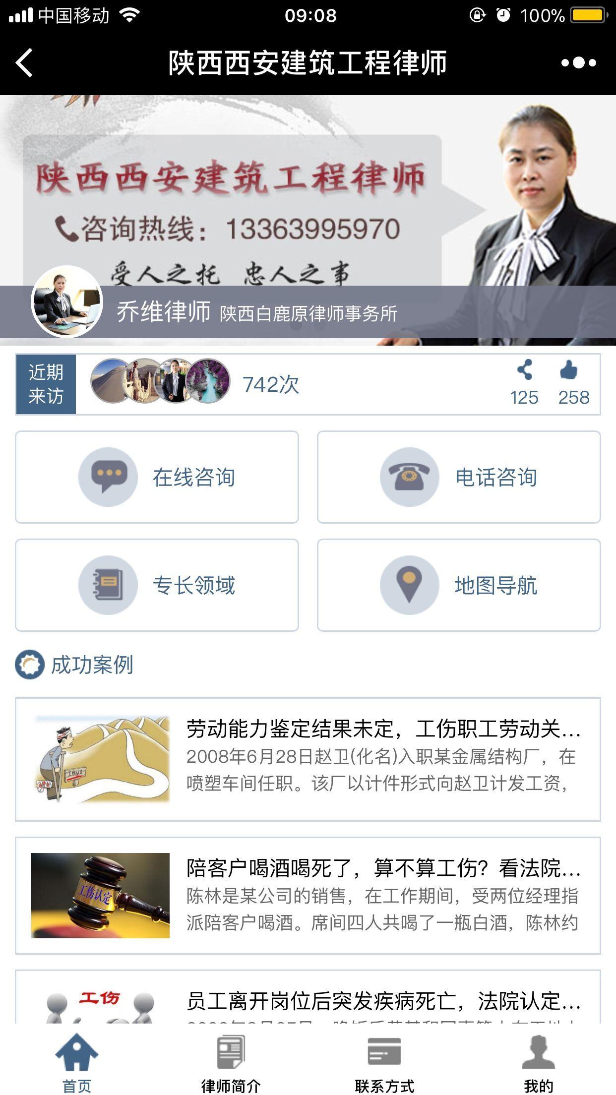 陕西西安建筑工程律师小程序