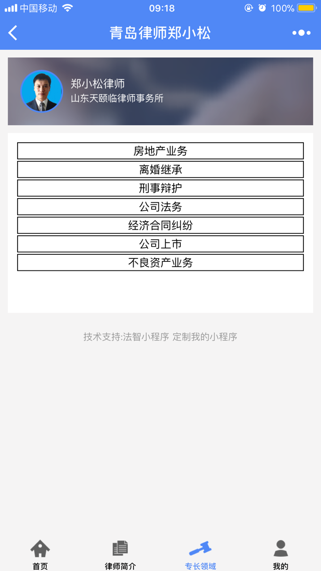 青岛律师郑小松小程序