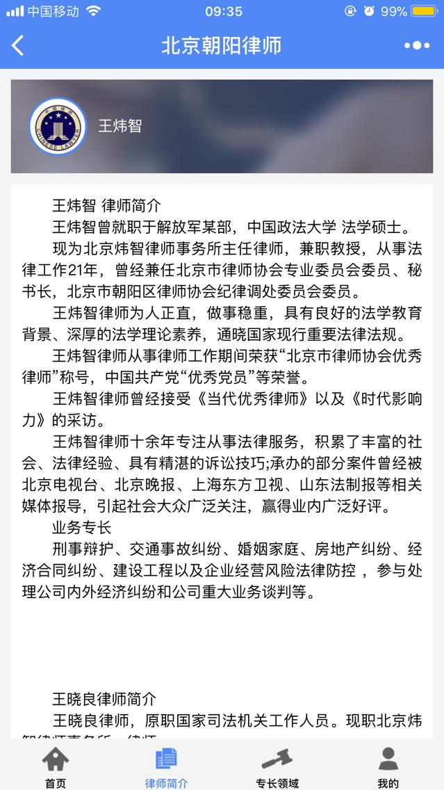 北京朝阳律师小程序