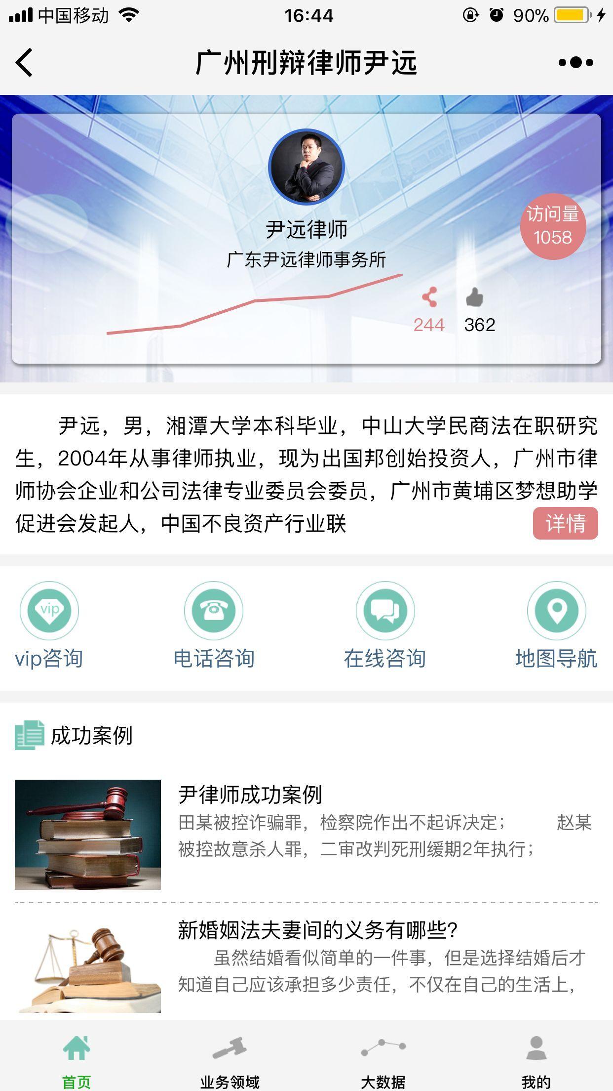 广州刑辩律师尹远小程序