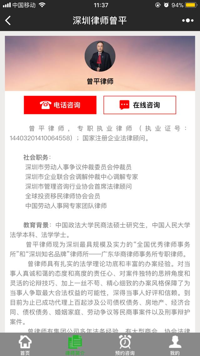 深圳律师曾平小程序