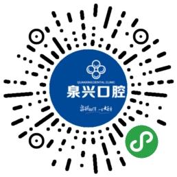 泉兴口腔门诊二维码