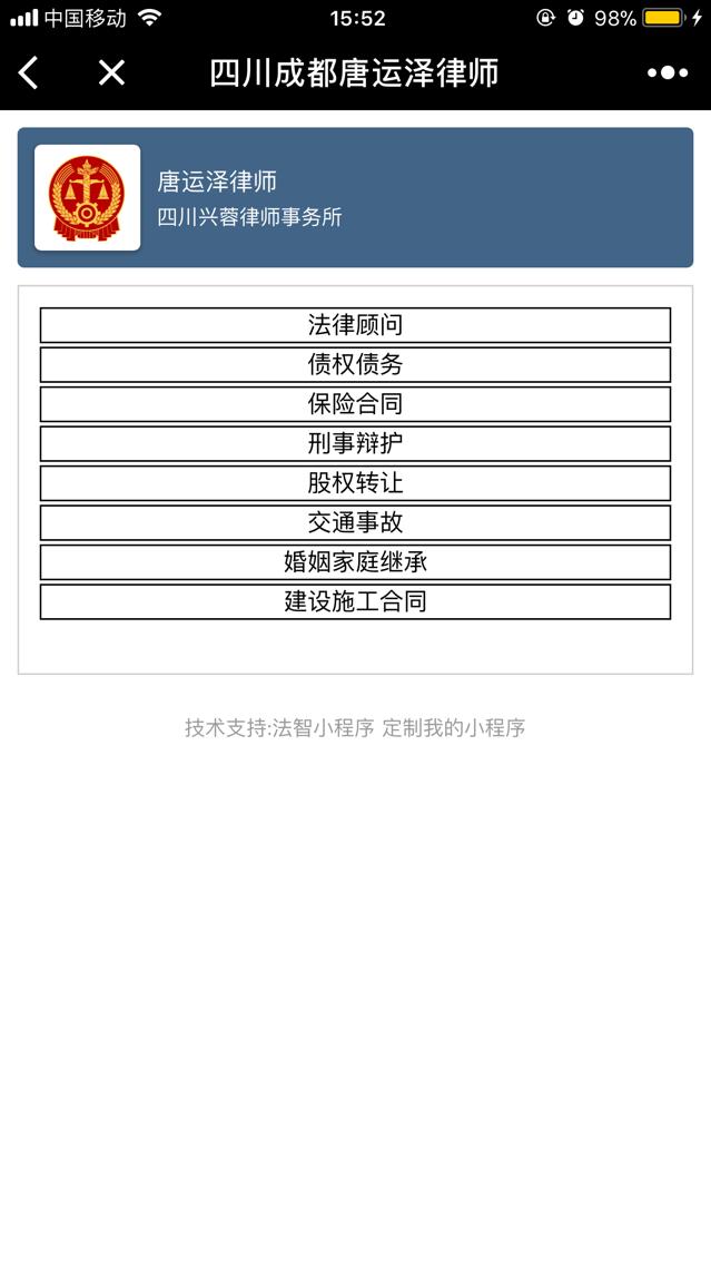 四川成都唐运泽律师小程序