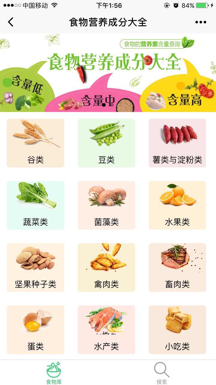 食物营养成分大全小程序