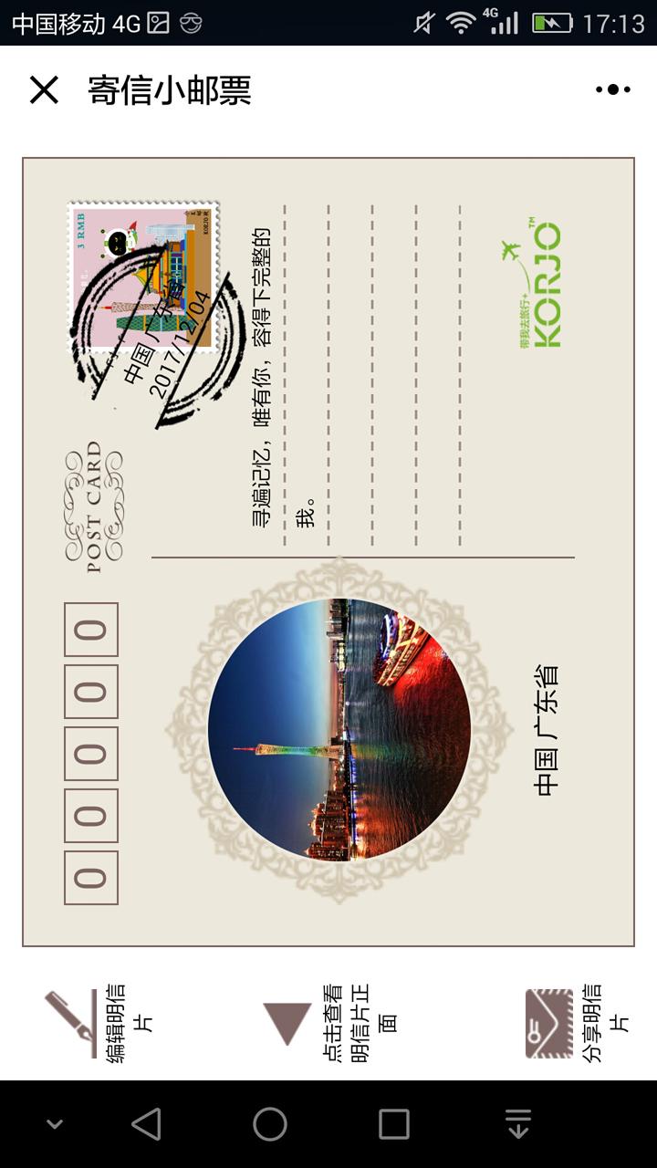 KORJO寄信小邮票小程序