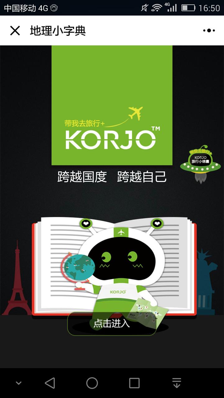 KORJO地理小字典小程序