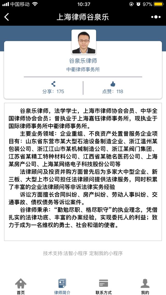 上海律师谷泉乐小程序