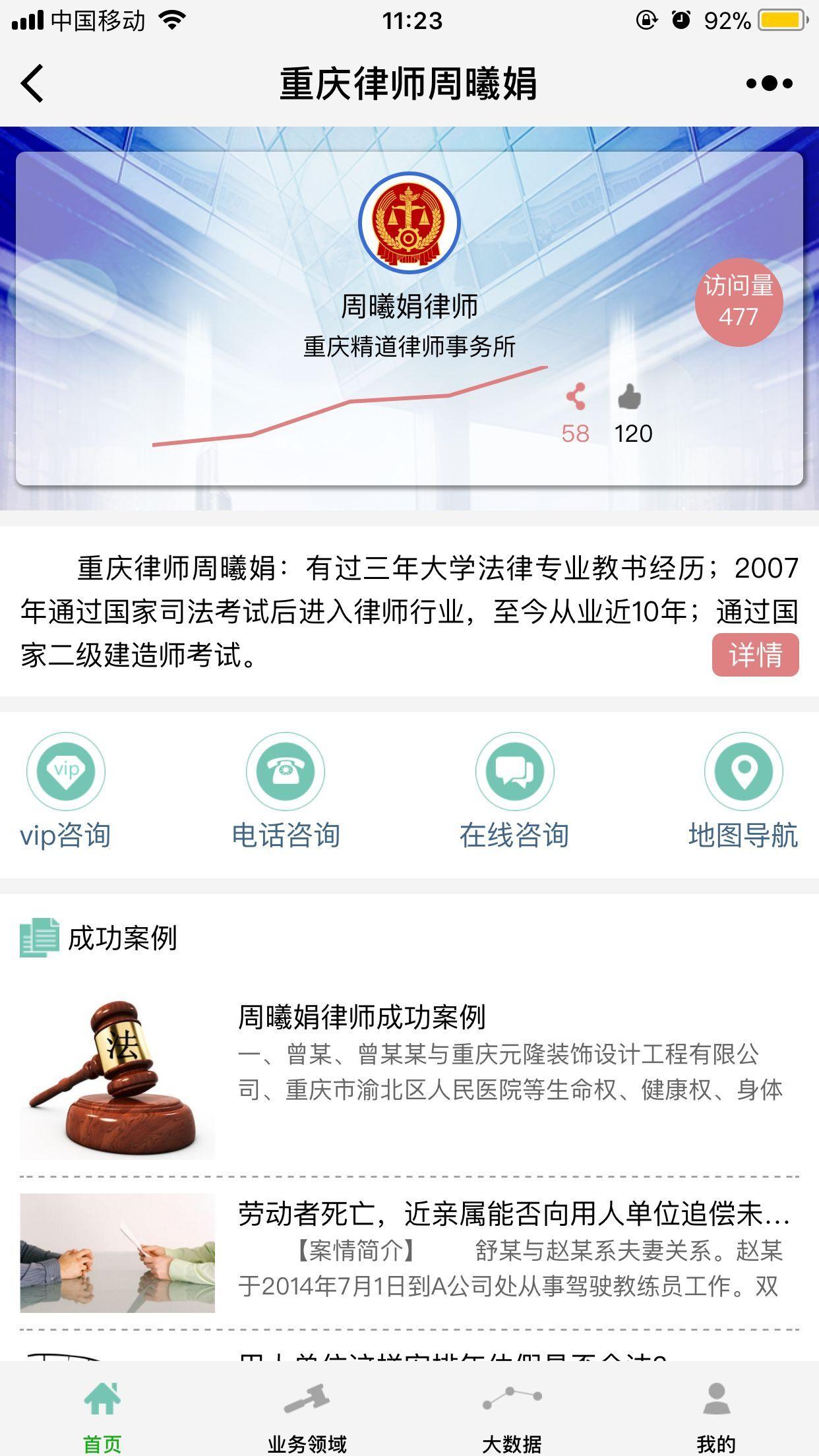 重庆律师周曦娟小程序